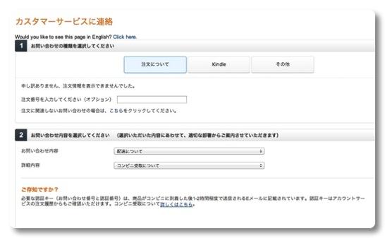 AmazonDeliveryCode 001