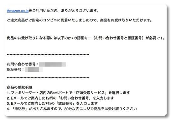 Amazonから認証キーのメールが来なくてもコンビニ受取を受け取る方法