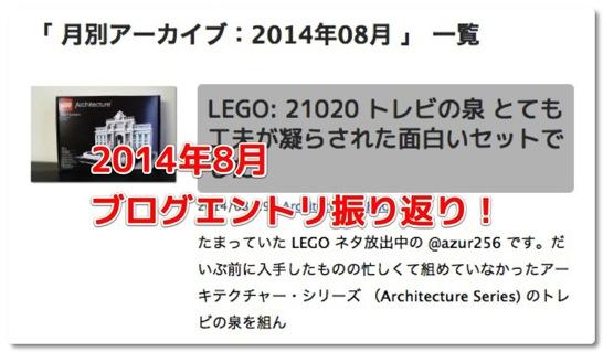 201408Archive 001