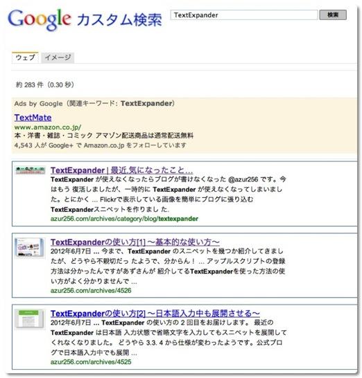 Googleカスタム検索で元通りに検索できるようになりました、何もしてないけど