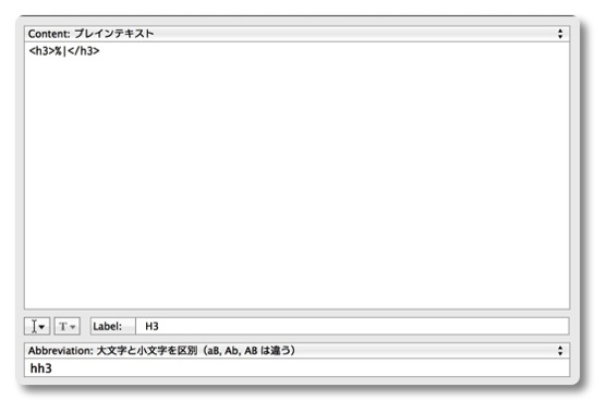 TextExpander 008