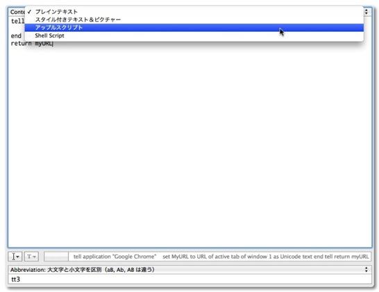 TextExpander 022