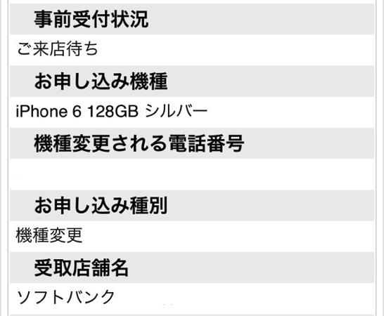 iPhone 6 を店頭受取にして良かったのかもしれない、そういえば自宅受取は発売日に発送だった気がする