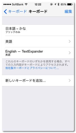 TextExpander3 010