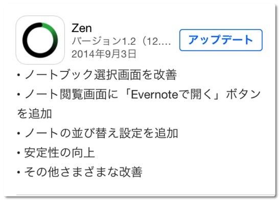Zenがアップデート、仕分け先に最近のノートブックが表示されるようになって更に便利に!