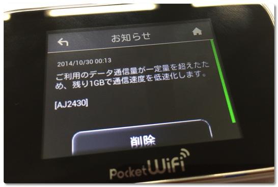 Y!mobile 3日で1GB制限が解除されたと思ったら、次は7GB制限が…GL10Pはアラームが上がるんですね
