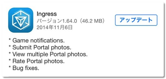iPhone版 Ingress 1.64.0 でポータルへの写真追加機能が開放されました
