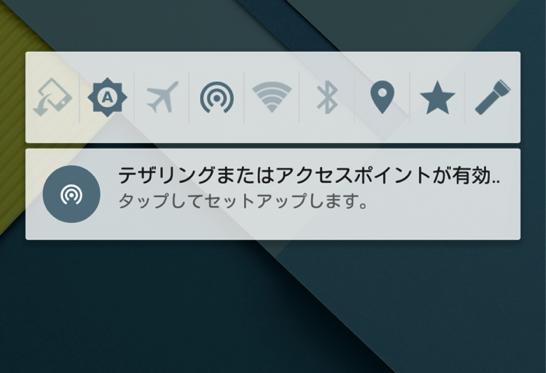 IIJmioのテザリングを新幹線で使ってみたら、なかなか良かったという話