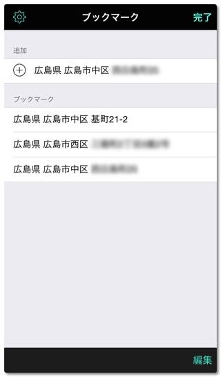 NeabyBookmark 005