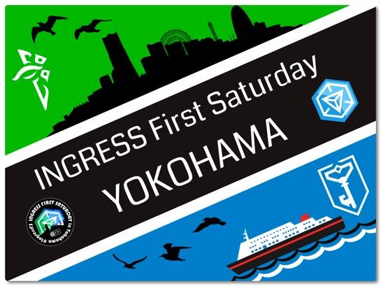 Ingress First Saturday 横浜のスタッフ奮闘記をお届けします