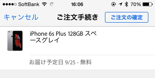 新しい iPhone の予約開始! 今回は迷った末に iPhone 6s Plus にしてみました
