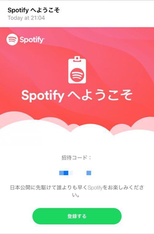 Spotify の招待コードをいただいたので、喜んで試してみました