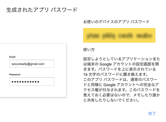 Mac OS X の postfix で gmail にメールを送れるように設定した